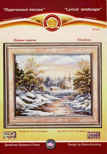 Пейзаж зимний просмотров 249 загрузок