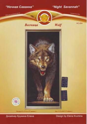 Волки   Просмотров: 552