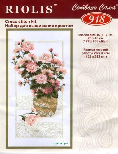 Астры, георгины, хризантемы